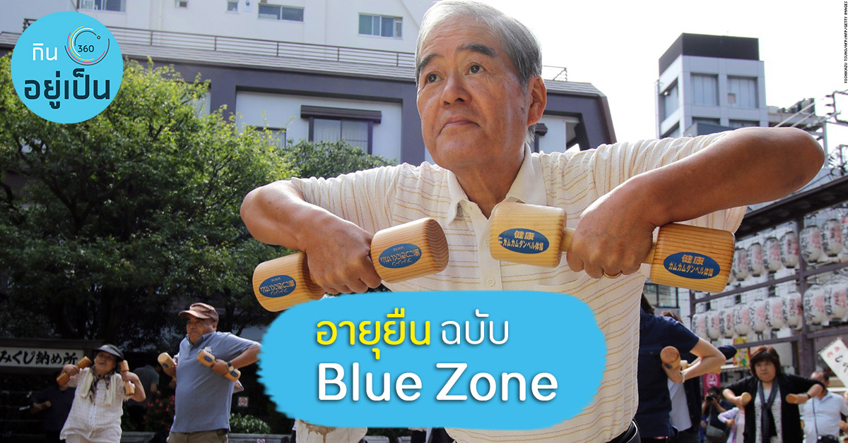 Blue-zone_Cover_2.jpg