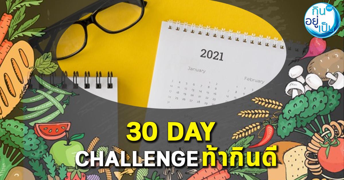 ภารกิจกินให้ดี-30-วัน_cover.jpg